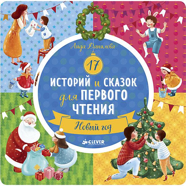НГ. 17 историй и сказок для первого чтения. Новый год/Данилова Л.Русские сказки<br>Характеристики товара:<br><br>• ISBN: 978-5-00115-079-4<br>• возраст: от 4 лет;<br>• пол: для мальчиков и девочек;<br>• из чего сделана книга (состав): бумага;<br>• иллюстрации: цветные;<br>• количество страниц: 40;<br>• размер книги: 21х21х0,8 см.;<br>• вес: 273 гр.;<br>• страна обладатель бренда: Россия.<br> <br>Книга представляет собой сборник сказок и историй, которые отлично подойдут для первого самостоятельного чтения.<br><br>На каждом развороте одна сказка: на одной страничке крупная картинка, на другой текст.<br><br>Книгу можно купить в нашем интернет-магазине.<br>Ширина мм: 210; Глубина мм: 210; Высота мм: 8; Вес г: 273; Возраст от месяцев: 48; Возраст до месяцев: 72; Пол: Унисекс; Возраст: Детский; SKU: 7299965;