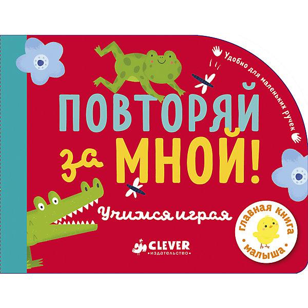 Купить Первые книжки малыша. Повторяй за мной! Учимся играя, Clever, Украина, Унисекс