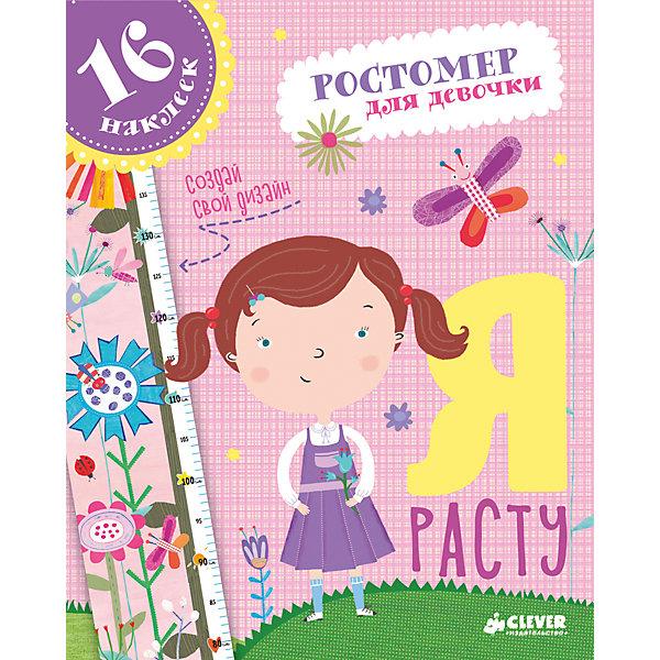 Я расту. Ростомер для девочкиКнижки с наклейками<br>Характеристики товара:<br><br>• ISBN: 978-5-00115-084-8<br>• возраст: от 0 лет;<br>• пол: для девочек;<br>• из чего сделана книга (состав): бумага, картон;<br>• иллюстрации: цветные;<br>• количество страниц: 16;<br>• размер книги: 20х16х0,8 см.;<br>• вес: 66 гр.;<br>• страна обладатель бренда: Россия.<br> <br>Внутри книги наклейки с обозначением возраста и наклейки с этапами развития. С их помощью вы можете создать уникальный дизайн ростомера. <br><br>Гид для родителей с описанием возрастных особенностей ребенка от рождения до семи лет. <br><br>Ростомер для девочки  можно купить в нашем интернет-магазине.<br>Ширина мм: 200; Глубина мм: 160; Высота мм: 8; Вес г: 66; Возраст от месяцев: 0; Возраст до месяцев: 36; Пол: Женский; Возраст: Детский; SKU: 7299973;