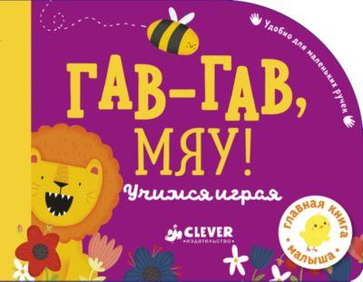 Clever Первые книжки малыша. Гав-гав, мяу! Учимся играя