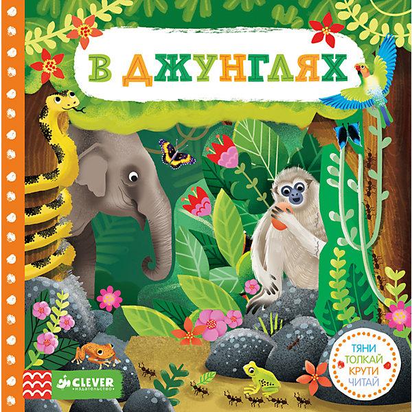 В джунглях. Тяни, толкай, крути, читайПервые книги малыша<br>Характеристики товара:<br><br>• ISBN: 978-5-906929-91-4<br>• возраст: от 0 лет;<br>• пол: для мальчиков и девочек;<br>• из чего сделана книга (состав): бумага, картон;<br>• иллюстрации: цветные;<br>• количество страниц: 8;<br>• тип обложки: твердая;<br>• размер книги: 18х18х2 см.;<br>• вес: 340 гр.;<br>• страна обладатель бренда: Россия.<br> <br>В джунглях - необычная книжка, которая отлично подойдет не только для увлекательного семейного чтения, но и для тренировки мелкой моторики ребенка, развития его памяти и речевых навыков.<br><br>На каждой странице подобного издания помимо небольшого тематического текста можно найти также разные стрелочки, колесики, клапаны и другие элементы, манипулируя с которыми ребенок оживит красочные иллюстрации книги. <br><br>Книгу можно купить в нашем интернет-магазине.<br><br>Ширина мм: 180<br>Глубина мм: 180<br>Высота мм: 20<br>Вес г: 340<br>Возраст от месяцев: 0<br>Возраст до месяцев: 36<br>Пол: Унисекс<br>Возраст: Детский<br>SKU: 7299978