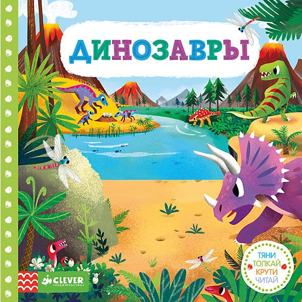 Динозавры. Тяни, толкай, крути, читайПервые книги малыша<br>Характеристики товара:<br><br>• ISBN: 978-5-906929-94-5<br>• возраст: от 0 лет;<br>• пол: для мальчиков и девочек;<br>• из чего сделана книга (состав): бумага, картон;<br>• иллюстрации: цветные;<br>• количество страниц: 8;<br>• тип обложки: твердая;<br>• размер книги: 18х18х2 см.;<br>• вес: 341 гр.;<br>• страна обладатель бренда: Россия.<br> <br>Динозавры - необычная книжка, которая отлично подойдет не только для увлекательного семейного чтения, но и для тренировки мелкой моторики ребенка, развития его памяти и речевых навыков.<br><br>Каждая страница имеет колесики, стрелки, они тянутся и крутятся. Благодаря подвижным элементам объекты на страницах оживают, а истории в книге становятся волшебными. <br><br>Книгу можно купить в нашем интернет-магазине.<br><br>Ширина мм: 180<br>Глубина мм: 180<br>Высота мм: 20<br>Вес г: 341<br>Возраст от месяцев: 0<br>Возраст до месяцев: 36<br>Пол: Унисекс<br>Возраст: Детский<br>SKU: 7299979