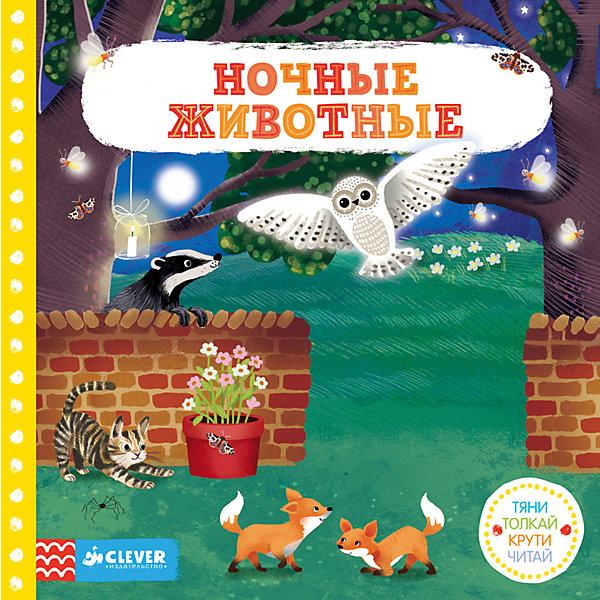 Ночные животные. Тяни, толкай, крути, читайПервые книги малыша<br>Характеристики товара:<br><br>• ISBN: 978-5-906929-92-1<br>• возраст: от 0 лет;<br>• пол: для мальчиков и девочек;<br>• из чего сделана книга (состав): бумага, картон;<br>• иллюстрации: цветные;<br>• количество страниц: 8;<br>• тип обложки: твердая;<br>• размер книги: 18х18х2 см.;<br>• вес: 340 гр.;<br>• страна обладатель бренда: Россия.<br> <br>Ночные животные - необычная книжка, которая отлично подойдет не только для увлекательного семейного чтения, но и для тренировки мелкой моторики ребенка, развития его памяти и речевых навыков.<br><br>Данное развивающее пособие изготовлено из прочного ламинированного картона, который сохранить свою яркость и привлекательность на долгое время. В книге имеются короткие тексты и небольшие стихотворения, которые ребенок сможет выучить и тем самым разовьет память и воображение.<br><br>Книгу можно купить в нашем интернет-магазине.<br><br>Ширина мм: 180<br>Глубина мм: 180<br>Высота мм: 20<br>Вес г: 340<br>Возраст от месяцев: 0<br>Возраст до месяцев: 36<br>Пол: Унисекс<br>Возраст: Детский<br>SKU: 7299981