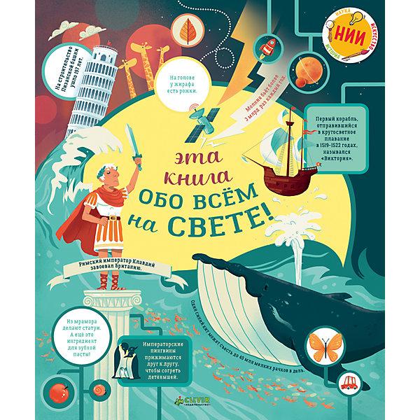 НИИ. Эта книга обо всём на свете!/Маклейн Д.Детские энциклопедии<br>Характеристики товара:<br><br>• ISBN: 978-5-00115-200-2<br>• возраст: от 7 лет;<br>• пол: для мальчиков и девочек;<br>• из чего сделана книга (состав): бумага, картон;<br>• иллюстрации: цветные;<br>• размер книги: 29х24х1,2 см.;<br>• вес: 377 гр.;<br>• страна обладатель бренда: Россия.<br><br>Книга содержит занимательные факты с веселыми иллюстрациями, легкий, игровой формат подачи информации.<br><br>Понятный язык, ироничные иллюстрации и необычные истории все для того, чтобы увлечь ребенка изучением нового. <br><br>Она придумана специально для того, чтобы маленький читатель смог поразить обширными познаниями сверстников и взрослых.<br><br>Книгу можно купить внашем интернет-магазине.<br>Ширина мм: 290; Глубина мм: 240; Высота мм: 12; Вес г: 377; Возраст от месяцев: 84; Возраст до месяцев: 132; Пол: Унисекс; Возраст: Детский; SKU: 7299984;