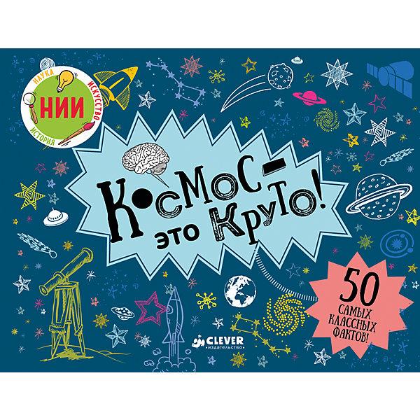 НИИ. Космос - это круто!Энциклопедии про космос<br>Вы узнаете все самое интересное о звездах и галактиках, о времени и пространстве, сможете понаблюдать за созвездиями с собственного балкона и блеснете знаниями в любой компании. Книга познакомит вас с устройством телескопов, со свойствами света и другими необычайными явлениями.<br><br>Ширина мм: 148<br>Глубина мм: 194<br>Высота мм: 10<br>Вес г: 293<br>Возраст от месяцев: 144<br>Возраст до месяцев: 180<br>Пол: Унисекс<br>Возраст: Детский<br>SKU: 7299986