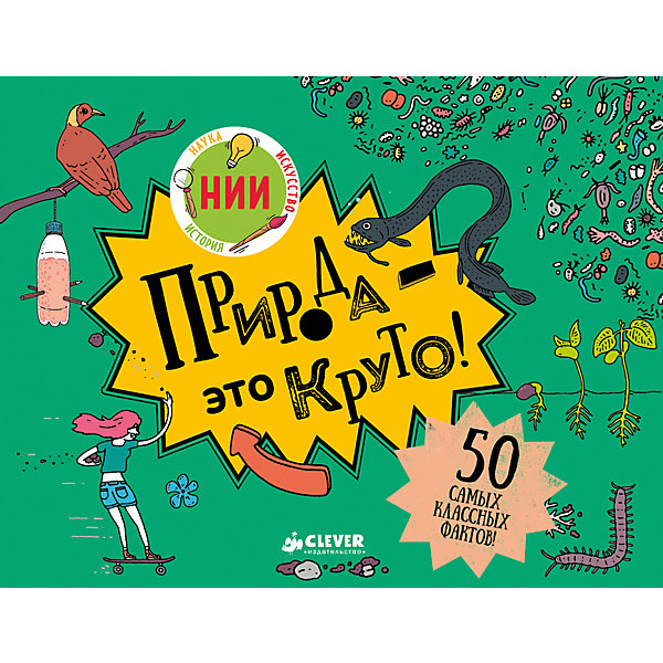 НИИ. Природа - это круто!Энциклопедии всё обо всём<br>Характеристики товара:<br><br>• ISBN: 978-5-00115-169-2<br>• возраст: от 12 лет;<br>• пол: для мальчиков и девочек;<br>• из чего сделана книга (состав): бумага, картон;<br>• иллюстрации: цветные;<br>• количество страниц: 112;<br>• размер книги: 14,8х19,4х1 см.;<br>• вес: 293 гр.;<br>• страна обладатель бренда: Россия.<br><br>Книга расскажет правда ли, что животные могут предсказывать землетрясения, неужели на Марсе была вода.<br><br>Эта фантастическая книга, наполненная удивительными фактами, пойдет и взрослым, и детям. Встречайте самых страшных хищников, открывайте чудеса на дне океана, восхищайтесь способностью животных выживать в самых тяжелых условиях.<br><br>Книгу можно купить внашем интернет-магазине.<br><br>Ширина мм: 148<br>Глубина мм: 194<br>Высота мм: 10<br>Вес г: 293<br>Возраст от месяцев: 144<br>Возраст до месяцев: 180<br>Пол: Унисекс<br>Возраст: Детский<br>SKU: 7299988