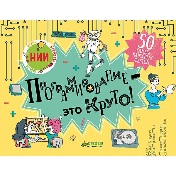 НИИ. Программирование - это круто!Энциклопедии всё обо всём<br>Характеристики товара:<br><br>• ISBN: 978-5-00115-171-5<br>• возраст: от 12 лет;<br>• пол: для мальчиков и девочек;<br>• из чего сделана книга (состав): бумага, картон;<br>• иллюстрации: цветные;<br>• количество страниц: 112;<br>• размер книги: 14,8х19,4х1 см.;<br>• вес: 293 гр.;<br>• страна обладатель бренда: Россия.<br><br>Книга сожержит очень емкое и понятное введение в программирование для детей и любопытных взрослых.<br><br>Мы живем во времена, когда компьютеры все больше и больше помогают нам в повседневной жизни. Компьютеры умеют то, что мы не можем или не хотим. <br><br>Книга расскажем о том, как делаются игры, приложения и сайты, стоит ли бояться искусственного интеллекта и восстания роботов. <br><br>Книгу можно купить внашем интернет-магазине.<br>Ширина мм: 148; Глубина мм: 194; Высота мм: 10; Вес г: 293; Возраст от месяцев: 144; Возраст до месяцев: 180; Пол: Унисекс; Возраст: Детский; SKU: 7299989;