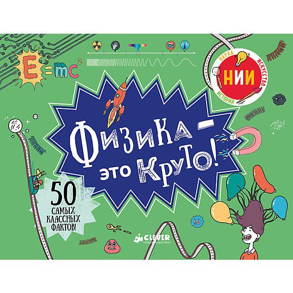 НИИ. Физика - это круто!Энциклопедии всё обо всём<br>Характеристики товара:<br><br>• ISBN: 978-5-00115-170-8<br>• возраст: от 12 лет;<br>• пол: для мальчиков и девочек;<br>• из чего сделана книга (состав): бумага, картон;<br>• иллюстрации: цветные;<br>• количество страниц: 112;<br>• размер книги: 14,8х19,4х1 см.;<br>• вес: 293 гр.;<br>• страна обладатель бренда: Россия.<br><br>Эта книга, наполненная веселыми иллюстрациями и увлекательными фактами, невероятно полезна и для учебы в школе, и для чтения в свободное время. <br><br>В книге вы узнаете о некоторых важных событиях в истории науки, а также достижениях, которые помогли ей стать такой, какой мы ее знаем сейчас.<br><br>Книгу можно купить внашем интернет-магазине.<br><br>Ширина мм: 148<br>Глубина мм: 194<br>Высота мм: 10<br>Вес г: 293<br>Возраст от месяцев: 144<br>Возраст до месяцев: 180<br>Пол: Унисекс<br>Возраст: Детский<br>SKU: 7299990