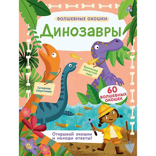 Волшебные окошки. ДинозаврыКниги с окошками<br>Характеристики:<br><br>• ISBN: 978-5-4366-0432-9<br>• издательство: Робинс;<br>• формат: 21,5х29 см.;<br>• количество страниц: 12;<br>• иллюстрации: цветные;<br>• переплёт: жёсткий;<br>• состав: картон, бумага;<br>• ISBN: 9785436604329;<br>• вес: 635 г.;<br>• для детей в возрасте: от 3-х лет;<br>• страна производитель: Китай.<br><br>Яркая книга в жёстком переплёте из серии Волшебные окошки «Динозавры» издательства «Робинс» поможет расширить познания ребёнка о жизни и среде обитания динозавров. В игровой форме детям будет интересно и легко запоминать названия животных, а также фантазировать про их жизнь в доисторические времена.<br><br>Внутри книги находится множество окошек, в которых изложены интересные факты об особенностях жизни каждого животного в отдельности. Картинки в книге крупные и яркие, они на долго привлекут внимание ребёнка.<br><br>Читая книгу и выполняя задания дети развивают память, внимательность, логическое и пространственное мышление, мелкую моторику рук, усидчивость, терпение.<br><br>Книгу Волшебные окошки «Динозавры» издательства «Робинс», можно купить в нашем интернет-магазине.<br><br>Ширина мм: 260<br>Глубина мм: 225<br>Высота мм: 25<br>Вес г: 622<br>Возраст от месяцев: 36<br>Возраст до месяцев: 2147483647<br>Пол: Унисекс<br>Возраст: Детский<br>SKU: 7300129