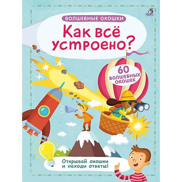 Волшебные окошки. Как все устроено?Книги с окошками<br>Характеристики:<br><br>• ISBN:978-5-4366-0442-8<br>• издательство: Робинс;<br>• формат: 21,5х29 см.;<br>• количество страниц: 12;<br>• иллюстрации: цветные;<br>• переплёт: жёсткий;<br>• состав: картон, бумага;<br>• ISBN: 9785436604428;<br>• вес: 635 г.;<br>• для детей в возрасте: от 3-х лет;<br>• страна производитель: Китай.<br><br>Яркая книга в жёстком переплёте из серии Волшебные окошки «Как всё устроено?» издательства «Робинс» поможет расширить познания ребёнка о жизни нашей планеты, понемногу обо всём, что нас окружает. В игровой форме детям будет интересно и легко запоминать названия предметов, а также фантазировать для чего они созданы.<br><br>Внутри книги находится множество окошек, в которых изложены интересные факты об особенностях мироздания, в отдельности по каждому вопросу. Картинки в книге крупные и яркие, они на долго привлекут внимание ребёнка.<br><br>Читая книгу и выполняя задания дети развивают память, внимательность, логическое и пространственное мышление, мелкую моторику рук, усидчивость, терпение.<br><br>Книгу Волшебные окошки «Как всё устроено?» издательства «Робинс», можно купить в нашем интернет-магазине.<br>Ширина мм: 260; Глубина мм: 225; Высота мм: 25; Вес г: 618; Возраст от месяцев: 36; Возраст до месяцев: 2147483647; Пол: Унисекс; Возраст: Детский; SKU: 7300131;