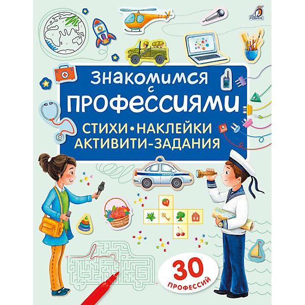 Знакомимся с профессиямиКнижки с наклейками<br>Характеристики:<br><br>• ISBN: 978-5-4366-0439-8<br>• издательство: Робинс;<br>• формат: 21,5х27,5 см.;<br>• количество страниц: 63;<br>• иллюстрации: цветные;<br>• переплёт: мягкий;<br>• состав: картон, бумага;<br>• ISBN: 9785436604398 ;<br>• вес: 350г.;<br>• для детей в возрасте: от 3-х лет;<br>• страна производитель: Китай.<br><br>Яркая книга в мягком переплёте «Знакомимся с профессиями» издательства «Робинс» поможет расширить познания ребёнка о роли разных профессий. В игровой форме с весёлыми стихами Евгения Сосновского детям будет интересно и легко запоминать названия профессий, а также для чего они созданы.<br><br>На каждой странице книги изложены интересные факты об особенностях каждой профессии и что должен уметь специалист. Картинки в книге крупные и яркие, они на долго привлекут внимание. Ребенок с удовольствием будет разгадывать головоломки, и дополнять картинки наклейками.<br><br>Читая книгу и выполняя задания дети развивают память, внимательность, логическое и пространственное мышление, мелкую моторику рук, усидчивость, терпение.<br><br>Книгу «Знакомимся с профессиями» издательства «Робинс», можно купить в нашем интернет-магазине.<br>Ширина мм: 215; Глубина мм: 275; Высота мм: 25; Вес г: 350; Возраст от месяцев: 36; Возраст до месяцев: 2147483647; Пол: Унисекс; Возраст: Детский; SKU: 7300133;
