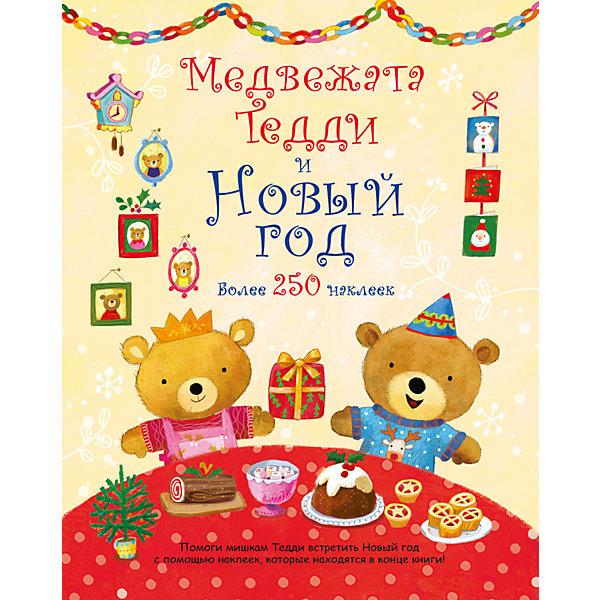 Медвежонок Тедди. Медвежата Тедди и Новый годКнижки с наклейками<br>Характеристики:<br><br>• ISBN: 978-5-4366-0375-9<br>• издательство: Робинс;<br>• формат: 21,6х27,8х0,5 см.;<br>• количество страниц: 24;<br>• иллюстрации: цветные;<br>• переплёт: мягкий;<br>• состав: картон, бумага;<br>• ISBN: 9785436603759 ;<br>• вес: 165г.;<br>• для детей в возрасте: от 3-х лет;<br>• страна производитель: Китай.<br><br>Яркая книга в мягком переплёте из серии Медвежонок Тедди «Медвежата Тедди и Новый год» издательства «Робинс» поможет расширить познания ребёнка о праздновании Нового года. В игровой форме с весёлыми мишками детям будет интересно и легко запоминать названия украшений и костюмов, а также для чего они созданы.<br><br>В наборе есть всё необходимое для праздника: украшения для ёлки, костюмы для медвежат и подарки для друзей. Картинки в книге крупные и яркие, они на долго привлекут внимание. Ребенок с удовольствием будет дополнять картинки наклейками. Всего в книге двести пятьдесят наклеек с перфорацией, позволяющей легко отделять их от книги.<br><br>Играя дети развивают фантазию, память, внимательность, логическое и пространственное мышление, мелкую моторику рук, усидчивость, терпение.<br><br>Книгу «Медвежата Тедди и Новый год» издательства «Робинс», можно купить в нашем интернет-магазине.<br><br>Ширина мм: 278<br>Глубина мм: 215<br>Высота мм: 3<br>Вес г: 165<br>Возраст от месяцев: 36<br>Возраст до месяцев: 2147483647<br>Пол: Унисекс<br>Возраст: Детский<br>SKU: 7300134