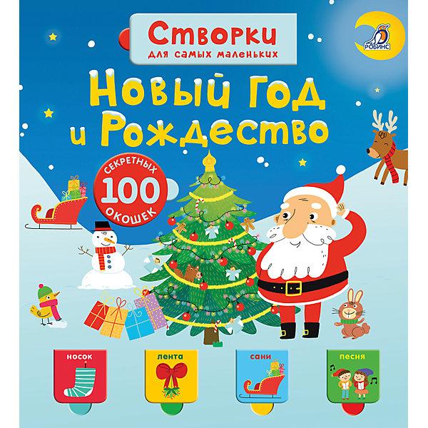 Открой тайны для самых маленьких. Новый год и РождествоКниги с окошками<br>Характеристики:<br> <br>• ISBN: 978-5-4366-0446-4<br>• издательство: Робинс;<br>• формат: 21,5х23,5 см.;<br>• количество страниц: 14;<br>• иллюстрации: цветные;<br>• переплёт: твёрдый;<br>• состав: картон, бумага;<br>• ISBN: 978-5-4366-0446-6 ;<br>• вес: 559г.;<br>• для детей в возрасте: от 2-х лет;<br>• страна производитель: Китай.<br><br>Яркая книга в твёрдом переплёте из серии Открой тайны для самых маленьких «Новый Год и Рождество» издательства «Робинс» создана для самых маленьких детишек.  В игровой форме детям будет интересно и легко запоминать названия и значение любимых праздников зимы.<br><br>Картинки в книге крупные и яркие, они на долго привлекут его внимание. Ребенок с удовольствием будет заглядывать в секретные окошки и повторять названия новых слов и предметов, находящихся в них. Всего в книге сто окошек и сто новых праздничных слов.<br><br> Разглядывая картинки малыш развивает правильное произношение, память, внимательность, увеличивает словарный запас, мелкую моторику и весело проводит время с родителями.<br><br>Книгу Открой тайны для самых маленьких « Новый Год и Рождество» издательства «Робинс», можно купить в нашем интернет-магазине.<br><br>Ширина мм: 215<br>Глубина мм: 235<br>Высота мм: 18<br>Вес г: 559<br>Возраст от месяцев: 24<br>Возраст до месяцев: 2147483647<br>Пол: Унисекс<br>Возраст: Детский<br>SKU: 7300137