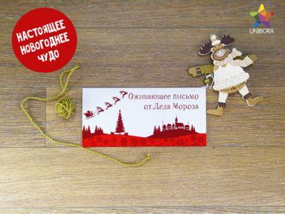 Unibora Оживающее Письмо От Деда Мороза