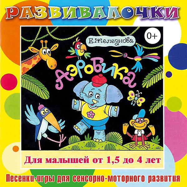 CD. Аэробика для малышей Развивалочки 0+Аудиокниги, DVD и CD<br>Характеристики товара:<br><br>• возраст: 0+;<br>• тип : сборник; <br>• год выпуска: 2008;<br>• тип носителя: Audio CD;<br>• тип упаковки: Jewel Case;<br>• исполнитель: Лилия Колдашева;<br>• размер: 14х12,5х1 см;<br>• вес: 82 гр.;<br>• издатель: Твик-Лирек;<br>• издание: Российское;<br>• страна: Россия.<br><br>На аудиодиске Аэробика для малышей представлены песенки-игры, которые порадуют малышей и окажут положительное влияние на их физическое и эмоциональное развитие.<br><br>Выполняя подражательные действия под музыку, дети получают возможность лучше осознавать различные ситуации и роли, развивают крупную и мелкую моторику и речь, а музыкальное сопровождение развивает музыкальный слух и память. Подвижные игры с песенками научат малышей быстро принимать решения, взаимодействовать с другими и добиваться успеха.<br><br>На аудиодиске дополнительно даны варианты аудио-караоке ко всем песенкам, во вкладыше имеются тексты песенок с подробными методическими указаниями. Предлагаемые подвижные игры можно проводить на музыкально-ритмических и логопедических занятиях, на физкультминутках, а также в домашних условиях.<br><br>CD «Аэробика для малышей Развивалочки» 0+ , можно купить в нашем интернет-магазине.<br>Ширина мм: 142; Глубина мм: 10; Высота мм: 125; Вес г: 82; Возраст от месяцев: -2147483648; Возраст до месяцев: 2147483647; Пол: Унисекс; Возраст: Детский; SKU: 7315433;