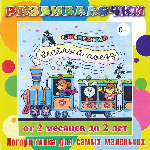 СD. Веселый поезд Развивалочки 0+Аудиокниги, DVD и CD<br>Характеристики товара:<br><br>• возраст: 0+;<br>• тип : сборник; <br>• год выпуска: 2008;<br>• тип носителя: Audio CD;<br>• тип упаковки: CD Box;<br>• исполнитель: Лилия Колдашева;<br>• автор музыки: Ольга Таранова;<br>• размер: 14х12,5х1 см;<br>• вес: 85 гр.;<br>• издатель: Твик лирек;<br>• страна: Россия.<br><br>Забавные песенки и веселые игры сборника Веселый поезд предназначены для занятий с малышами в семье от первых месяцев жизни до двух лет, а также в детско-родительских группах. <br><br>Предложенные в сборнике песенки-игры способствуют формированию двигательных навыков, развитию речи и музыкального слуха, развитию внимания. Песенки-игры также обеспечат веселое общение с малышом. Красивые мелодии, изящная аранжировка, яркое исполнение понравятся как малышам, так и их родителям. <br><br>Подробные указания к играм-потешкам, к песенкам для катания на коленках и музицирования, а также дополнительный вариант аудио-караоке помогут родителям и специалистам проводить веселые логоритмические занятия с малышами от 2 месяцев до 2 лет.<br><br>CD «Веселый поезд. Развивалочки» 0+ , можно купить в нашем интернет-магазине.<br>Ширина мм: 142; Глубина мм: 10; Высота мм: 125; Вес г: 85; Возраст от месяцев: -2147483648; Возраст до месяцев: 2147483647; Пол: Унисекс; Возраст: Детский; SKU: 7315436;
