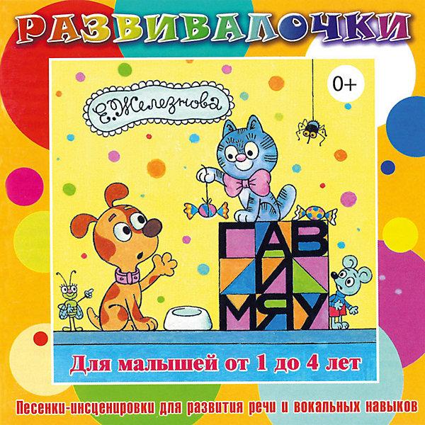 CD. Гав и мяу Развивалочки СD 0+Аудиокниги, DVD и CD<br>Характеристики товара:<br><br>• возраст: 0+;<br>• тип : сборник; <br>• год выпуска: 2008;<br>• тип носителя: Audio CD;<br>• тип упаковки: Jewel Case;<br>• исполнители: Яна Сафонова, Катя Сафонова;<br>• автор музыки: Ольга Таранова;<br>• размер: 14х12,5х1 см;<br>• вес: 90 гр.;<br>• издатель: Твик лирек;<br>• страна: Россия.<br><br>На аудиодиске Гав и Мяу представлены песенки-инсценировки для занятий с малышами от 1 года. <br><br>Выполняя движения и жесты, малыши начинают глубже чувствовать, понимать и запоминать музыку, у них развивается внимание, память, чувство ритма. Веселые короткие тексты песенок и припевы-звукоподражания на одном слоге-слове обеспечат активное участие в процессе исполнения даже тех детей, которые еще не говорят, и разовьют мелкую и крупную моторику, речь и музыкальный слух. <br><br>На фонограмме имеется также вариант аудио-караоке, а во вкладыше даны тексты песен с методическими указаниями для родителей и педагогов.<br><br>CD «Гав и мяу. Развивалочки» 0+ , можно купить в нашем интернет-магазине.<br><br>Ширина мм: 142<br>Глубина мм: 10<br>Высота мм: 125<br>Вес г: 90<br>Возраст от месяцев: -2147483648<br>Возраст до месяцев: 2147483647<br>Пол: Унисекс<br>Возраст: Детский<br>SKU: 7315437