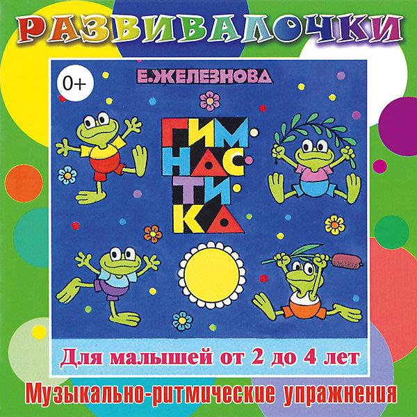 СD. Гимнастика для малышей Развивалочки 0+Аудиокниги, DVD и CD<br>Характеристики товара:<br><br>• возраст: 0+;<br>• тип : сборник; <br>• год выпуска: 2009;<br>• тип носителя: Audio CD;<br>• тип упаковки: Jewel Case;<br>• автор музыки: Николай Ребиков;<br>• размер: 14х12,5х1 см;<br>• вес: 79 гр.;<br>• издатель: Твик лирек;<br>• страна: Россия.<br><br>Малыши очень подвижны и воспринимают музыку более ярко и эмоционально именно через движение. Веселая гимнастика поможет развить у ребенка чувство ритма, координацию, а также быстроту реакции и внимание. Эти занятия очень полезны для здоровья, так как развивают основные двигательные навыки, формируют правильную осанку, тренируют вестибулярный аппарат и способствуют профилактике плоскостопия.<br><br>Увлекательные игровые сюжеты, использование игрового оборудования (мячик, палочка, ленты), а также яркая, образная музыка замечательного композитора Николая Ребикова обязательно понравятся вашим детям!<br><br>Заниматься с помощью диска можно дома, в детских садах и других детских учреждениях.<br><br>CD «Гимнастика для малышей. Развивалочки» 0+ , можно купить в нашем интернет-магазине.<br><br>Ширина мм: 142<br>Глубина мм: 10<br>Высота мм: 125<br>Вес г: 79<br>Возраст от месяцев: -2147483648<br>Возраст до месяцев: 2147483647<br>Пол: Унисекс<br>Возраст: Детский<br>SKU: 7315438