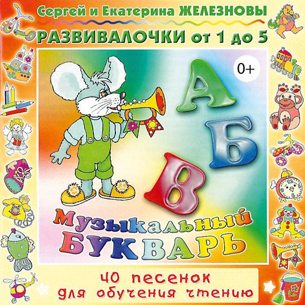 Купить CD. Музыкальный букварь. Развивалочки 0+, Би Смарт, Россия, Унисекс