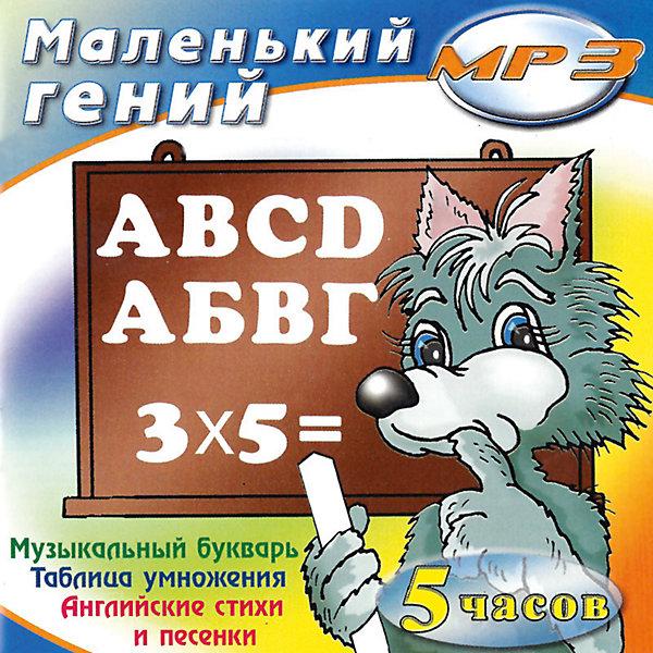 mp3. Маленький гений 0+Аудиокниги, DVD и CD<br>Характеристики товара:<br><br>• возраст: 0+;<br>• тип : сборник; <br>• год выпуска: 2007;<br>• тип носителя: Audio CD;<br>• тип упаковки: Jewel Case;<br>• размер: 14х12,5х1 см;<br>• вес: 92 гр.;<br>• издатель: ТВИК;<br>• страна: Россия.<br><br>Развитие ритма и абсолютного музыкального слуха, координация мелкой моторики, общее физическое развитие и развитие речи, игры и веселое общение с малышом, английские стихи и песенки для малышей, а также обучение счету и чтению на основе сочетания традиционных и новых методик. <br><br>Аудиопрограммы Екатерины и Сергея Железновых используются в лучших московских детских центрах, получили отличные отзывы методистов, педагогов, психологов и родителей.<br><br>MP3 диск «Маленький гений» 0+ , можно купить в нашем интернет-магазине.<br><br>Ширина мм: 142<br>Глубина мм: 10<br>Высота мм: 125<br>Вес г: 92<br>Возраст от месяцев: -2147483648<br>Возраст до месяцев: 2147483647<br>Пол: Унисекс<br>Возраст: Детский<br>SKU: 7315453