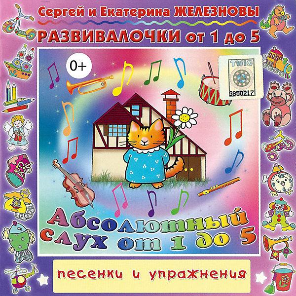 CD. Абсолютный слух от 1до 5. Развивалочки 0+Аудиокниги, DVD и CD<br>Характеристики товара:<br><br>• возраст: от 1 года;<br>• тип : сборник; <br>• год выпуска: 2006;<br>• тип носителя: Audio CD;<br>• тип упаковки: Jewel Case;<br>• исполнители: Наташа Черкасова, Ярослав Чистов, Саша Выборнов;<br>• авторы музыки: Анатолий Лядов, Александр Гречанинов, Николай Потоловский, Вик. Калинников;<br>• размер: 14х12,5х1 см;<br>• вес: 83 гр.;<br>• издатель: Детское музыкальное издательство ТВИК;<br>• страна: Россия.<br><br>Забавные тексты детских песенок, яркая музыка русских композиторов, красочная аранжировка, выразительное пение детей вызовут большой интерес у малышей.<br><br>Несложные мелодии и наличие варианта караоке с элементарными партиями детских ударных инструментов позволят детям 4-8 лет быстро запомнить песенки, петь и музицировать.<br><br>На фонограмме даны упражнения для развития абсолютного слуха от 2 до 5 лет. Все песенки также спеты нотами, что будет способствовать чистому интонированию малышей, а также поможет детям играть песенка на металлофонах и клавишных инструментах.<br><br>Диск содержит вкладыш с подробными методическими рекомендациями для родителей и педагогов.<br><br>CD «Абсолютный слух от 1 до 5. Развивалочки» можно купить в нашем интернет-магазине.<br>Ширина мм: 142; Глубина мм: 10; Высота мм: 125; Вес г: 83; Возраст от месяцев: 12; Возраст до месяцев: 60; Пол: Унисекс; Возраст: Детский; SKU: 7319658;
