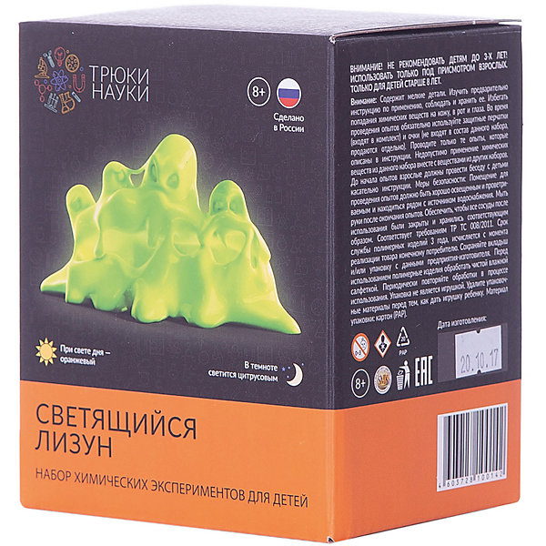Набор для опытов по химии Трюки науки Светящийся лизун (оранжевый/цитрусовый)Химия и физика<br>Характеристики товара:<br><br>• возраст: от 8 лет;<br>• цвет лизуна: оранжевый/цитрусовый;<br>• комплект: поливиниловый спир, тетраборат натрия, глицерин, фотолюминофор, мерный стакан, палочка для размешивания, перчатки, инструкция;<br>• размер упаковки: 13х10,7х9 см.;<br>• упаковка: картонная коробка;<br>• вес в упаковке: 320 гр.;<br>• бренд, страна: ТМ «Трюки науки», Россия.<br><br>Набор экспериментов для детей «Светящийся Лизун» очень необычное развлечение. С помощью специальных реагентов и воды, ребенок в считанные секунды получит густую слизь, которая растекается по рукам и собирается в горстку лизуна, который светится в темноте ярким цитрусовым цветом, а при свете дня - оранжевый. <br><br>Лизун приятный на ощупь, идеальный для творческого процесса лепки или просто развития тактильных эмоций: его можно комкать, мять, растягивать – он все выдержит! Это необычное занятие познакомит ребенка с полимерами, внесет разнообразие в игровой процесс, даст понятие об азах химии и реакциях. Такие занятия развивают наблюдательность, внимание, любознательность.<br><br>Реагентов хватает на несколько исполнений. Рекомендуемый возраст: от 8 лет, под наблюдением взрослых.<br><br>Набор экспериментов для детей «Светящийся Лизун», оранжевый/цитрусовый,  ТМ «Трюки науки» можно купить в нашем интернет-магазине.<br>Ширина мм: 133; Глубина мм: 107; Высота мм: 87; Вес г: 320; Возраст от месяцев: 96; Возраст до месяцев: 2147483647; Пол: Унисекс; Возраст: Детский; SKU: 7321303;