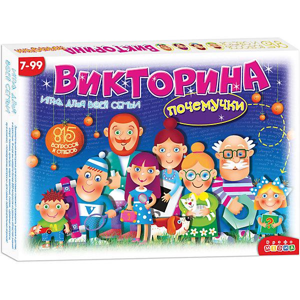 Викторина почемучкиВикторины и ребусы<br>Характеристики:<br><br>• тип игрушки: настольная игра;<br>• комплектация: игровое поле, 121 карточка с вопросами, 108 призовых карточек, правила с ответами, 6 фишек, кубик;<br>• возраст: от 7 лет;<br>• размер: 38x27,5х3,5 см;<br>• издатель: Дрофа;<br>• упаковка: картонная коробка;<br>• материал: картон, пластмасса.<br><br>Игра «Викторина почемучки» совсем не сложная и в то же время очень увлекательная. Её главные герои — это большая и дружная семья Мандаринов. Каждый в этой семье увлечён какой-то областью знаний и любит задавать вопросы на эту тему: дедушка — о технике, бабушка — о животных, мама — о культуре, папа — о науке, старший брат — о спорте, младший брат — о сказках, а старшую сестру волнуют «девичьи» вопросы. Но главная «почемучка» в семье — Маринка-мандаринка: именно она задаёт самые интересные и любопытные «почемучкины вопросы».<br><br>В игре вы найдёте более 800 разнообразных вопросов. Отвечать на вопросы викторины будет интересно и детям, и взрослым. В процессе игры ребенок сможет узнать ответы на такие вопросы, как «почему у зайца длинные уши?», «могут ли камни прыгать?», «зачем в пустыне тёплая одежда?», «как можно попасть во вчерашний день?», «почему лук заставляет нас плакать?» и многие другие.<br><br>Такая игра развивает у ребенка скорость мышления и логику. С ней можно получить много новых знаний и расширить кругозор. Кроме того, с такой настольной игрой можно хорошо провести время в кругу семьи или друзей.<br><br>Игру «Викторина почемучки» можно купить в нашем интернет-магазине.<br>Ширина мм: 380; Глубина мм: 275; Высота мм: 35; Вес г: 500; Возраст от месяцев: 84; Возраст до месяцев: 2147483647; Пол: Унисекс; Возраст: Детский; SKU: 7323564;