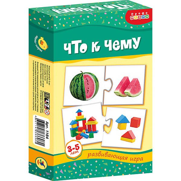 МИ. Что к чемуОбучающие карточки<br>Характеристики:<br><br>• тип игрушки: настольная;<br>• комплектация: 30 карточек, правила;                                                                <br>• возраст: от 3 лет;<br>• размер: 12x20х3,5 см;<br>• издатель: Дрофа;<br>• упаковка: картонная коробка;<br>• материал: картон.<br><br>Игра «МИ. Что к чему» совсем не сложная и в то же время очень увлекательная. В комплект игры входит 30 карточек и правила. Игра представляет собой готовые к использованию, разрезанные карточки с пояснениями на обратной стороне. <br>Игра знакомит с понятиями «часть», «целое», учит подмечать отсутствующие детали, находить и соединять подходящие по смыслу предметы, развивает мышление, наблюдательность, мелкую моторику рук.<br><br>Все материалы, из которых изготовлены карточки, являются гипоаллергенными и прошли все необходимые для детских игрушек проверки на соответствие стандартам качества. <br><br>Игру «МИ. Что к чему» можно купить в нашем интернет-магазине.<br><br>Ширина мм: 120<br>Глубина мм: 200<br>Высота мм: 35<br>Вес г: 350<br>Возраст от месяцев: 36<br>Возраст до месяцев: 2147483647<br>Пол: Унисекс<br>Возраст: Детский<br>SKU: 7323624