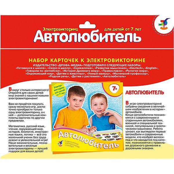 Набор карточек. Автолюбитель.Обучающие карточки<br>Характеристики:<br><br>• тип игрушки: настольная игра;<br>• комплектация: 10 двусторонних карточек, брошюра с правилами и ответами;                                                                <br>• возраст: от 7 лет;<br>• размер: 28x17х3 см;<br>• издатель: Дрофа;<br>• упаковка: картонная коробка;<br>• материал: картон.<br><br>Игра «Набор карточек. Автолюбитель» разработана для детей от 7 лет. Важная особенность игры – карточки в наборе не являются самостоятельной игрой, а служат дополнением к электровикторине в коробке. К любой нашей электровикторине подходят наборы карточек от других игр этой серии. Поэтому можно купить  1 электровикторину и разные наборы карточек к ней.<br><br>В игре-электровикторине собраны сведения о величайшем изобретении в истории — автомобиле. Юные автолюбители познакомятся с современными и старинными автомобилями, военной и специальной техникой, популярными и экзотическими машинами. Ребята узнают, как выглядели первые автомобили и современные модели, кто изобрёл велосипед и что находится под капотом, познакомятся с правилами дорожного движения и дорожными знаками. <br><br>Игра расширяет кругозор, способствует развитию произвольного внимания, логического мышления, памяти, пополняет словарь.<br><br>В наборе есть такие темы карточек:<br>Найди части автомобиля<br>Что находится под капотом автомобиля? <br>Что находится на приборной доске перед водителем? <br>Как называется тип кузова? <br>Как выглядели первые машины? <br>Как выглядели первые автомобили? <br>Как выглядели автомобили в начале ХХ века? <br>Какие машины создали эти люди? <br>Как называются конные повозки? <br>Из какой страны автомобиль? <br>Найди отечественные автомобили<br>В каких странах появились знаменитые марки автомобилей? <br>Каким автомобилям принадлежат логотипы? <br>Найди необычные автомобили<br>В каком спецтранспорте используются эти детали? <br>Какие бывают военные автомобили? <br>Как называются спортивные и гоночные а