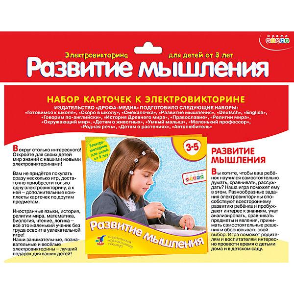 Набор карточек. Развитие мышления.Обучающие карточки<br>Характеристики:<br><br>• тип игрушки: настольная игра;<br>• комплектация: 10 двусторонних карточек, брошюра с правилами и ответами;                                                                <br>• возраст: от 3 лет;<br>• размер: 28x17х3 см;<br>• издатель: Дрофа;<br>• упаковка: картонная коробка;<br>• материал: картон.<br><br>Игра «Набор карточек. Развитие мышления» разработана для детей от 3 лет. Важная особенность игры – карточки в наборе не являются самостоятельной игрой, а служат дополнением к электровикторине в коробке. К любой нашей электровикторине подходят наборы карточек от других игр этой серии. Поэтому можно купить  1 электровикторину и разные наборы карточек к ней.<br><br>Игра развивает наглядно-образное мышление, произвольное внимание, память, речь, расширяет кругозор. Играя, ребёнок учится рассуждать, сопоставлять, сравнивать, устанавливать простые закономерности, принимать самостоятельные решения и проверять правильность их выполнения, доказывать и обосновывать свой выбор.<br><br>Игра расширяет кругозор, способствует развитию произвольного внимания, логического мышления, памяти, пополняет словарь.<br><br>В наборе представлены такие темы:<br>Найди одинаковые цвета<br>Что на что похоже?<br>Что из чего?<br>Помоги спортсменам<br>Часть и целое<br>Кто где спрятался?<br>Кому нужны эти предметы?<br>Что с чем связано?<br>Противоположности<br>Найди вторую половинку<br>Как называются морские животные и почему?<br>Создай единый сюжет<br>Найди закономерности<br>С какого дерева плоды?<br>Найди одинаковых жуков<br>Большой и маленький<br>Соедини предметы, выполняющие сходные функции<br>Кто где живёт?<br>Кто чей детёныш? <br>Кто чем питается?<br><br>Игру «Набор карточек. Развитие мышления» можно купить в нашем интернет-магазине.<br>Ширина мм: 280; Глубина мм: 170; Высота мм: 3; Вес г: 93; Возраст от месяцев: 36; Возраст до месяцев: 2147483647; Пол: Унисекс; Возраст: Детский; SKU: 7323641;