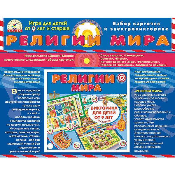 Набор карточек. Религии мира.Обучающие карточки<br>Характеристики:<br><br>• тип игрушки: настольная игра;<br>• комплектация: 10 двусторонних карточек, брошюра с правилами и ответами;                                                                <br>• возраст: от 9 лет;<br>• размер: 28x17х3 см;<br>• издатель: Дрофа;<br>• упаковка: картонная коробка;<br>• материал: картон.<br><br>Игра «Набор карточек. Религии мира» разработана для детей от 9 лет. Важная особенность игры – карточки в наборе не являются самостоятельной игрой, а служат дополнением к электровикторине в коробке. К любой нашей электровикторине подходят наборы карточек от других игр этой серии. Поэтому можно купить  1 электровикторину и разные наборы карточек к ней.<br><br>Игра развивает наглядно-образное мышление, произвольное внимание, память, речь, расширяет кругозор. Играя, ребёнок учится рассуждать, сопоставлять, сравнивать, устанавливать простые закономерности, принимать самостоятельные решения и проверять правильность их выполнения, доказывать и обосновывать свой выбор.<br><br>В наборе представлены такие темы:<br>В православном монастыре<br>Предметы, относящиеся к православному культу<br>Герои Ветхого Завета<br>По страницам Нового Завета<br>Кто к какой святыне идет?<br>Иудаизм<br>Какому храму что принадлежит?<br>Священные тексты<br>Буддизм<br>Древние религии<br>В православном храме<br>Православные иконы<br>Православные церкви и соборы России<br>Православные праздники<br>Верования древних славян<br>Ислам<br>Религии Японии<br>Культовые места различных религий<br>Индуизм<br>Религии Китая<br><br>Игру «Набор карточек. Религии мира» можно купить в нашем интернет-магазине.<br>Ширина мм: 280; Глубина мм: 170; Высота мм: 3; Вес г: 130; Возраст от месяцев: 108; Возраст до месяцев: 2147483647; Пол: Унисекс; Возраст: Детский; SKU: 7323642;