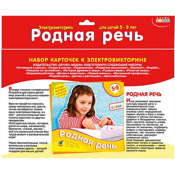 Набор карточек. Родная речь.Обучающие карточки<br>Характеристики:<br><br>• тип игрушки: настольная игра;<br>• комплектация: 10 двусторонних карточек, брошюра с правилами и ответами;                                                                <br>• возраст: от 5 лет;<br>• размер: 28x17х3 см;<br>• издатель: Дрофа;<br>• упаковка: картонная коробка;<br>• материал: картон.<br><br>Игра «Набор карточек. Родная речь» разработана для детей от 5 лет. Важная особенность игры – карточки в наборе не являются самостоятельной игрой, а служат дополнением к электровикторине в коробке. К любой нашей электровикторине подходят наборы карточек от других игр этой серии. Поэтому можно купить  1 электровикторину и разные наборы карточек к ней.<br><br>Игра развивает наглядно-образное мышление, произвольное внимание, память, речь, расширяет кругозор. Играя, ребёнок учится рассуждать, сопоставлять, сравнивать, устанавливать простые закономерности, принимать самостоятельные решения и проверять правильность их выполнения, доказывать и обосновывать свой выбор.<br><br>Ребята узнают, что и задания по русскому языку могут быть увлекательными. В процессе игры вы увидите, на какие вопросы дети отвечают легко, а какие темы вызывают у них затруднение. Для каждой карточки указана тема, рекомендуемый возраст, приведены ответы, в некоторых случаях — правила. Игра прививает любовь к родному языку, развивает культуру речи. <br><br><br>В наборе представлены такие темы:<br>Согласные буквы<br>Гласные буквы <br>Твёрдые и мягкие согласные <br>Парные (звонкие и глухие) согласные<br>Двойные и одинарные согласные<br>Прописные и строчные буквы<br>Шипящие и свистящие согласные<br>Непроизносимые согласные<br>Гласные после шипящих<br>О и Ё после шипящих<br>Слова, отличающиеся одной буквой (звуковой анализ)<br>Созвучие слов (звуковой анализ)<br>Однокоренные слова<br>Слоги<br>Антонимы<br>Омонимы<br>Паронимы<br>Анаграммы<br>Рифмы<br>Ребусы<br><br>Игру «Набор карточек. Родная речь» можно купить в нашем интернет-магазине