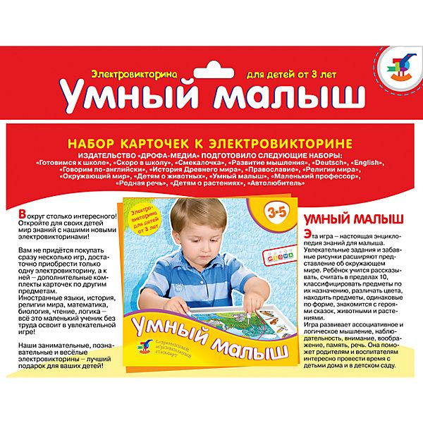 Набор карточек. Умный малышОбучающие карточки<br>Характеристики:<br><br>• тип игрушки: настольная игра;<br>• комплектация: 10 двусторонних карточек, брошюра с правилами и ответами;                                                                <br>• возраст: от 3 лет;<br>• размер: 28x17х3 см;<br>• издатель: Дрофа;<br>• упаковка: картонная коробка;<br>• материал: картон.<br><br>Игра «Набор карточек. Умный малыш» разработана для детей от 3 лет. Важная особенность игры – карточки в наборе не являются самостоятельной игрой, а служат дополнением к электровикторине в коробке. К любой нашей электровикторине подходят наборы карточек от других игр этой серии. Поэтому можно купить  1 электровикторину и разные наборы карточек к ней.<br><br>Игра развивает наглядно-образное мышление, произвольное внимание, память, речь, расширяет кругозор. Играя, ребёнок учится рассуждать, сопоставлять, сравнивать, устанавливать простые закономерности, принимать самостоятельные решения и проверять правильность их выполнения, доказывать и обосновывать свой выбор.<br><br>В наборе представлены такие темы:<br>Назови одним словом<br>Отыщи похожее<br>Соедини половинки<br>Круг и овал<br>Звериная столовая<br>Чего не хватает?<br>Первая буква слов<br>Помоги героям сказок<br>Одинаковые и разные фигуры<br>У каждого свой дом<br>Знание и узнавание цветов<br>Разные возраста<br>Сходства разных предметов<br>Составь пары<br>Предметы и их функции<br>Где чей плод?<br>Счёт до 10<br>Что кому принадлежит?<br>Узнай животное по узору<br><br>Игру «Набор карточек. Умный малыш» можно купить в нашем интернет-магазине.<br>Ширина мм: 280; Глубина мм: 170; Высота мм: 3; Вес г: 93; Возраст от месяцев: 36; Возраст до месяцев: 2147483647; Пол: Унисекс; Возраст: Детский; SKU: 7323646;