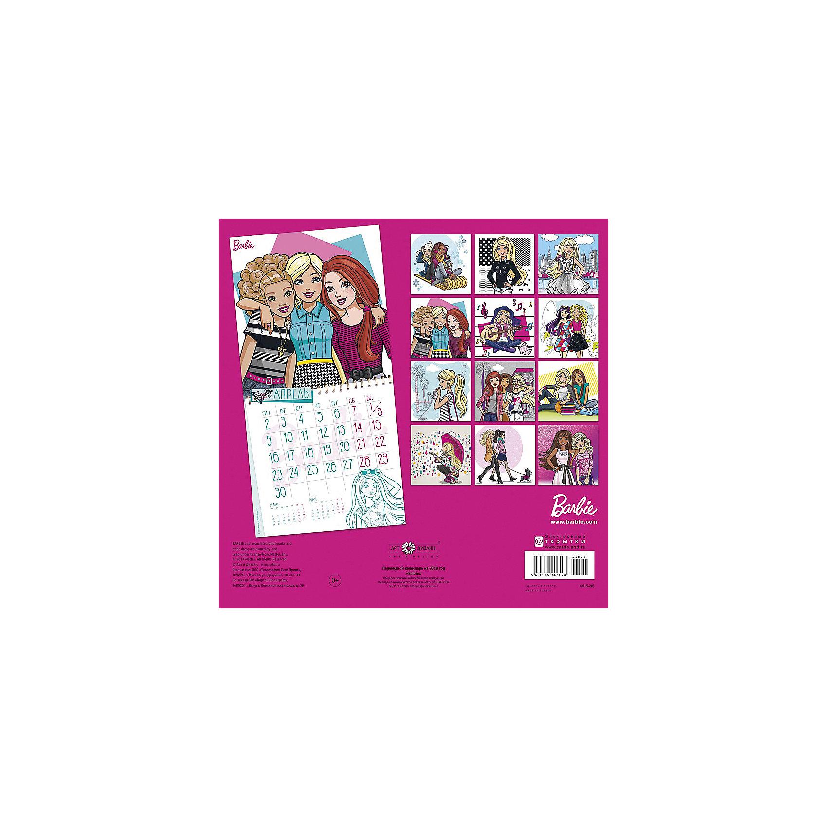 """Настенный календарь Арт Дизайн """"Barbie"""" 2018 год, перекидной от myToys"""