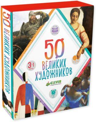 Clever ИГРА, 50 великих художников/Синельникова Н.