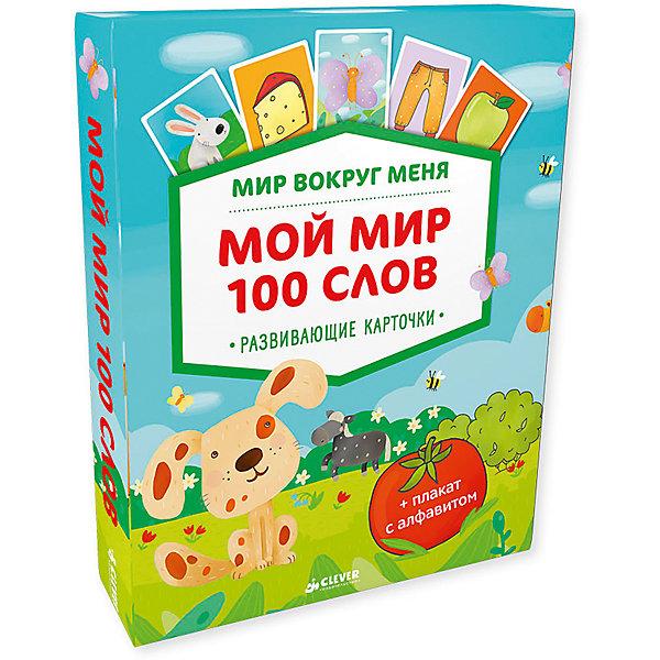 Мир вокруг меня. Мой мир. 100 словОбучающие карточки<br>Характеристики товара:<br><br>• количество страниц: 200;<br>• возраст: от 0 лет;<br>• иллюстрации: цветные;<br>• размер: 27,8х20,5х0,6 см;<br>• редактор: Попова Евгения;<br>• серия: Мир вокруг меня;<br>• ISBN: 978-5-906951-50-2;<br>• издательство: Clever.<br><br>Издание «Мир вокруг меня. 100 слов» познакомит малыша с окружающим миром. Глядя на картинки, ребенок увидит знакомые предметы и узнает их названия. Плотные листы позволят ребенку переворачивать странички самостоятельно. Занятия помогут развить зрительную память, внимательность, логику, речь, мелкую моторику, словарный запас.<br><br>«Мир вокруг меня. Мой мир. 100 слов», Clever (Клевер) можно купить в нашем интернет-магазине.<br>Ширина мм: 233; Глубина мм: 168; Высота мм: 20; Вес г: 1016; Возраст от месяцев: 0; Возраст до месяцев: 36; Пол: Унисекс; Возраст: Детский; SKU: 7330874;