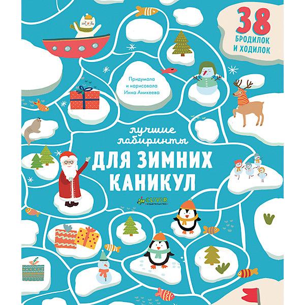 Лучшие лабиринты для зимних каникулТесты и задания<br>Характеристики товара:<br><br>• количество страниц: 48;<br>• возраст: от 4 лет;<br>• иллюстрации: цветные;<br>• формат: 60*90/8;<br>• размер: 25х21,5х0,3 см;<br>• автор: Аникеева Инна;<br>• редактор: Попова Евгения;<br>• серия: Новый год;<br>• ISBN: 978-5-00115-202-6;<br>• издательство: Clever.<br><br>Издание «Лучшие лабиринты для зимних каникул» содержит веселые лабиринты с зимней тематикой. Выполняя задания, ребенок узнает, кто прячется за карнавальными масками, как попасть к новогодней ёлке, кто получит какао с зефирками и многое другое. Книга оформлена красивыми цветными иллюстрациями, интересными ребенку. Игра с книгой поможет развить мелкую моторику, внимание, память, а также научит правильно держать карандаш в руке.<br><br>Издание «Лучшие лабиринты для зимних каникул», Clever (Клевер) можно купить в нашем интернет-магазине.<br>Ширина мм: 250; Глубина мм: 215; Высота мм: 8; Вес г: 180; Возраст от месяцев: 48; Возраст до месяцев: 72; Пол: Унисекс; Возраст: Детский; SKU: 7330877;