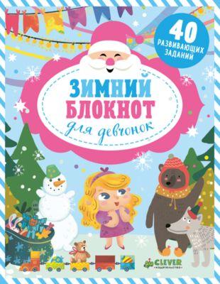 Clever Зимний блокнот для девчонок/Алексеева Е.