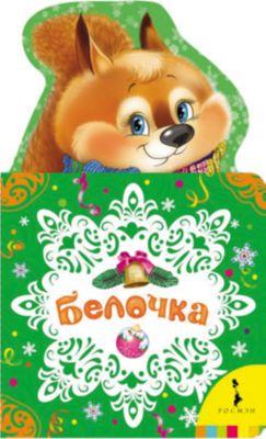 Росмэн Белочка (Книга на картоне с фигурной вырубкой)