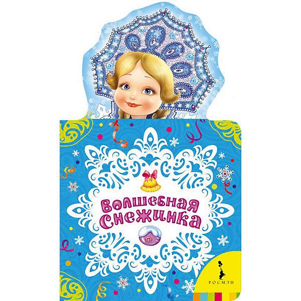 Волшебная снежинка (Книга на картоне с фигурной вырубкой)