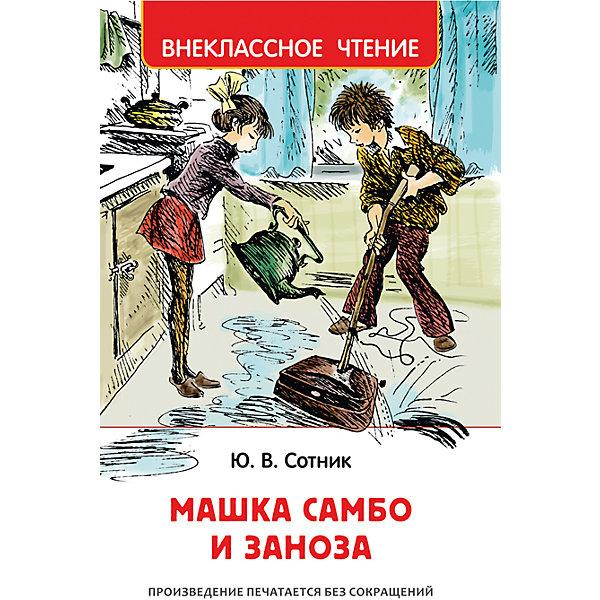 Сотник Ю. Машка Самбо и Заноза (Внеклассное чтение)