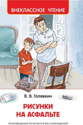 Росмэн Голявкин В. Рисунки На Асфальте
