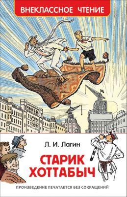 Росмэн Лагин Л. Старик Хоттабыч фото-1