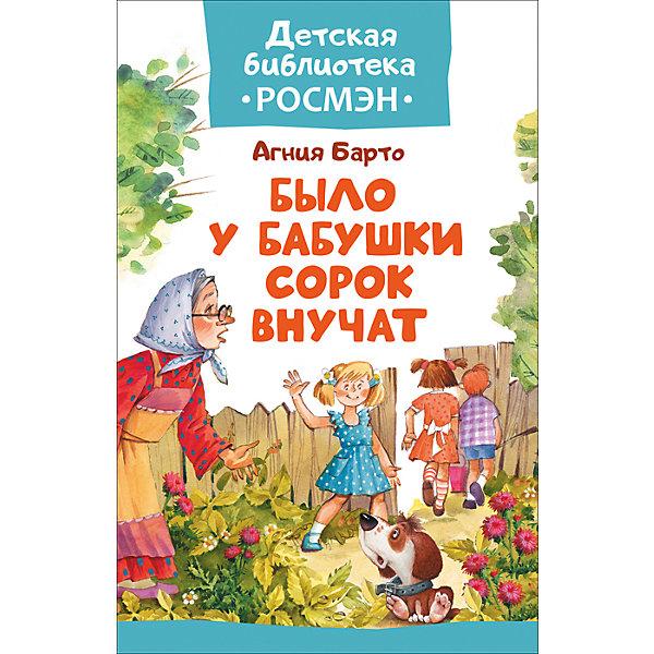Барто А. Было у бабушки сорок внучатСтихи<br>Характеристики:<br><br>• возраст: от 3 лет;<br>• тип игрушки: книга;<br>• тип: стихи;<br>• иллюстрации: цветные;<br>• размер: 13,2х0,8х20 см;<br>• вес: 110 гр;<br>• автор: Барто А.Л.;<br>• иллюстрации: Якимова И., Зуев И.;<br>•количество страниц: 32;<br>• материал: картон, бумага;<br>• издатель: Rosman.<br><br>Барто А. «Было у бабушки сорок внучат»  – книга с цветными иллюстрациями для внеклассного чтения. Она подходит для детей от 3 лет и включает стихотворения.<br><br>В сборник вошли лучшие стихи Агнии Барто: «Любочка», «Бестолковый Рыжик», «Я расту» и многие-многие другие, которые неизменно нравятся детям. Да и как не полюбить эти легкие, ритмичные строки, которые запоминаются сами собой и остаются в сердце на долгие годы! Иллюстрации Ирины Якимовой, Игоря Зуева. <br><br>Чтение с раннего возраста прививает ребенку усидчивость, умение сосредотачиваться и грамотность, помогает в дальнейшее учебе.<br><br>Книгу  Барто А. «Было у бабушки сорок внучат» можно купить в нашем интернет-магазине.<br>Ширина мм: 132; Глубина мм: 8; Высота мм: 200; Вес г: 110; Возраст от месяцев: 36; Возраст до месяцев: 2147483647; Пол: Унисекс; Возраст: Детский; SKU: 7335742;
