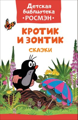 Кротик и зонтик и другие истории Зденека Миллера (Детская библиотека Росмэн)