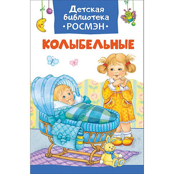 Колыбельные (Детская библиотека Росмэн)Первые книги малыша<br>Характеристики:<br><br>• возраст: от 3 лет;<br>• тип игрушки: книга;<br>• тип: колыбельная;<br>• иллюстрации: цветные;<br>• размер: 13,2х0,8х20 см;<br>• вес: 110 гр;<br>• автор: ДБ Росмэн;<br>• иллюстрации: Володькина Е., Коркин В.;<br>•количество страниц: 32;<br>• материал: картон, бумага;<br>• издатель: Rosman.<br><br>«Колыбельные»  – книга с цветными иллюстрациями для внеклассного чтения. Она подходит для детей от 3 лет и включает в себя колыбельные песенки.<br><br>Веселых и энергичных малышей часто бывает непросто уложить в кроватку. И тут на помощь придет наш сборник, ведь в нем - самые лучшие колыбельные, написанные известными русскими поэтами. Пусть они навеют вашему ребенку по-настоящему волшебные и светлые сны. Иллюстрации Владимира Коркина и Елены Володькиной.<br><br>Книгу «Колыбельные»  можно купить в нашем интернет-магазине.<br>Ширина мм: 132; Глубина мм: 8; Высота мм: 200; Вес г: 110; Возраст от месяцев: 36; Возраст до месяцев: 2147483647; Пол: Унисекс; Возраст: Детский; SKU: 7335746;