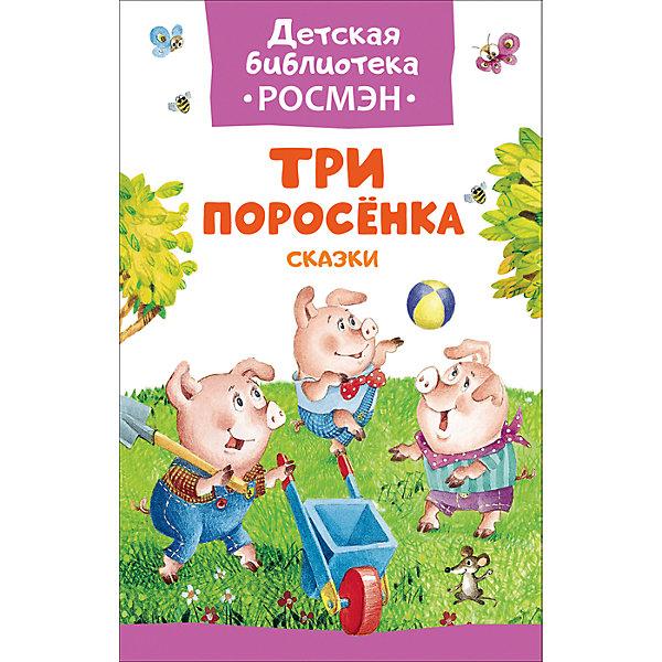 Три поросенка. Сказки (Детская библиотека Росмэн) РОСМЭН