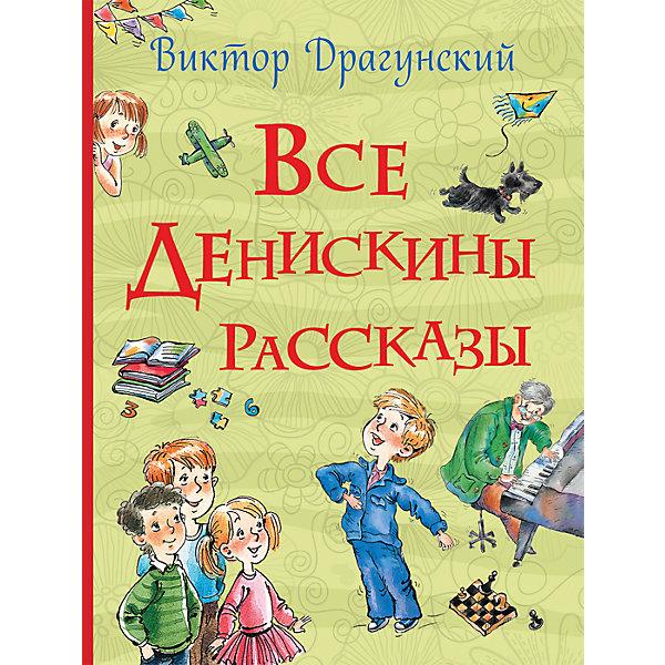 Драгунский В.Ю. Все Денискины рассказы (Все истории)О приключениях<br>Характеристики:<br><br>• возраст: от 5 лет;<br>• тип игрушки: книга;<br>• тип: сказки;<br>• иллюстрации: черно-белые;<br>• размер: 16,2х2,8х22,1 см;<br>• вес: 543 гр; <br>• автор: Драгунский В.Ю.;<br>• иллюстрации: Халилова А.;<br>•количество страниц: 480;<br>• материал: картон, бумага;<br>• издатель: Rosman.<br><br>«Все Денискины рассказы (Все истории)» – книга с черно-белыми иллюстрациями от издательства Росмэн. Она подходит для детей от 5 лет и включает в себя интересные и увлекательные истории.<br><br>Осторожно, можно лопнуть от смеха. Ведь в этой книжке собраны все-все-все веселые рассказы о Дениске Кораблеве и его друзьях: Чики-брык, Двадцать лет под кроватью, Шляпа гроссмейстера, Профессор кислых щей и многие-многие другие. <br><br>Иллюстрации Алсу  Халиловой как нельзя лучше дополняют истории. Картинки в книжках помогают малыш лучше воспринимать информацию.<br>Чтение с раннего возраста прививает ребенку усидчивость, умение сосредотачиваться и грамотность, помогает в дальнейшее учебе.<br><br>Книгу  «Все Денискины рассказы (Все истории)» можно купить в нашем интернет-магазине.<br>Ширина мм: 162; Глубина мм: 28; Высота мм: 221; Вес г: 543; Возраст от месяцев: 60; Возраст до месяцев: 2147483647; Пол: Унисекс; Возраст: Детский; SKU: 7335762;