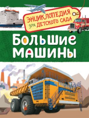 Росмэн Большие машины. Энциклопедия для детского сада