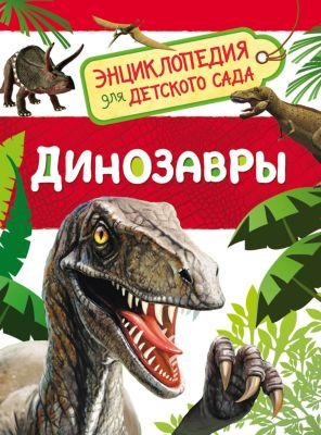 Росмэн Динозавры. Энциклопедия для детского сада